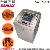 【SANLUX三洋】15kg  DD直流變頻超音波單槽洗衣機 SW-15DU1