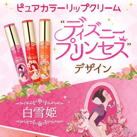 日本 DHC 保濕潤色護唇膏 迪士尼公主系列 限定版 1.5g 護唇膏 迪士尼公主限定版 公主潤唇膏 潤唇膏