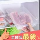 瀝水盒 保鮮盒 塑料盒 收納盒 大號 餐具收納盒 透明塑料盒 透明瀝水保鮮盒【J156】米菈生活館