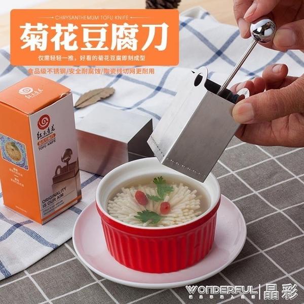 豆腐刀豆腐絲刀不銹鋼菊花豆腐刀DIY模具文思豆腐切絲廚用工具DIY模具 晶彩 99免運