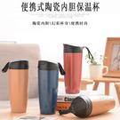 【CN-C019】大容量手提雙層陶瓷保溫杯 560ml (4色可選)
