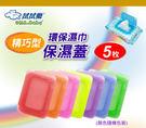 【濕紙巾】拭拭樂環保濕巾保濕蓋精巧型(小)5入裝 可重複使用