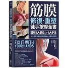 筋膜修復重塑徒手按摩全書:圖解9大部位×6大手法,40年資深治療師的疼痛緩解&身