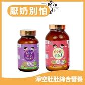 【買一送一】鑫耀生技Panda-厭奶別怕-綜合酵素營養粉+乳糖寶綜合消化酵素【六甲媽咪】