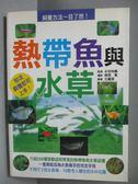 【書寶二手書T6/寵物_ONY】熱帶魚與水草_王蘊潔, 監修水谷尚