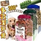 【培菓寵物48H出貨】Mr.Bone》狗...