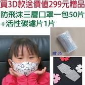 BNN超立體3D口罩@兒幼童-四款@少量現貨一包50片台灣製造SGS合格 送價值299元贈品