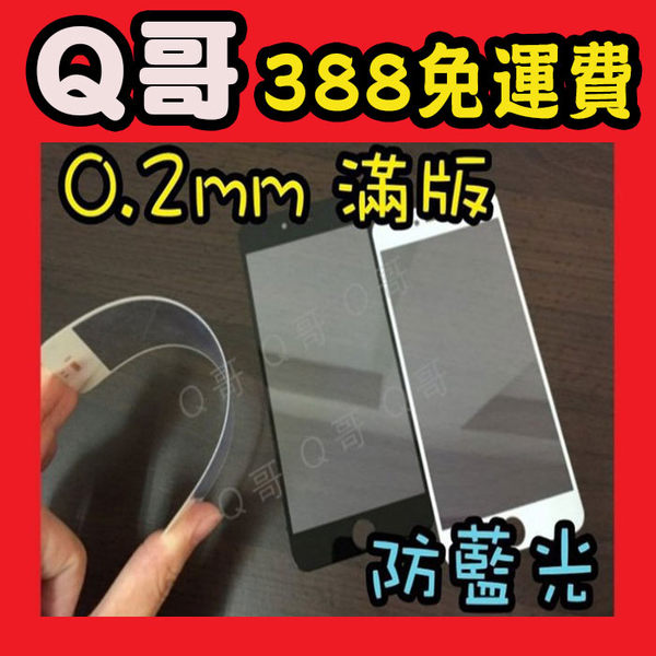 (Q哥)A57 0.2mm 濾藍光 全包覆 超薄9H硬度螢幕鋼化強化玻璃保護貼 iPhone 6 6+ plus