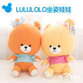 【LULULOLO坐姿娃娃 12吋】Norns 正版 露露洛洛 橘黃色熊玩偶 小熊學校繪本 雙胞胎 TINY TWIN BEARS