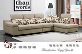 【大漢家具網路商城】L型麻布米棕色沙發組(左向) 001918-323-3