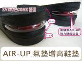 【妍選】原廠公司貨Air up兩層5公分氣墊增高鞋墊隱形增高墊-男款/女款