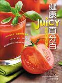 (二手書)健康JUICY百分百:對症養生蔬果汁