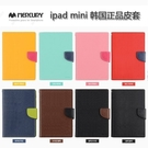 King*Shop~ MERCURY ipad mini1 mini2  軟殼 皮套 保護套 喚醒 支架 休眠 mini3