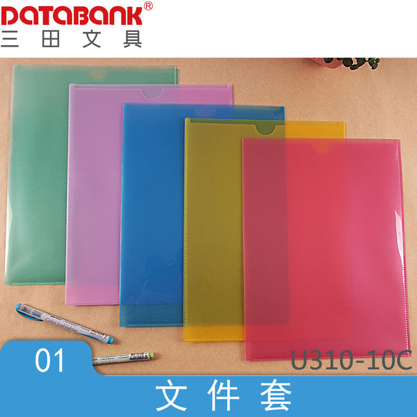 彩色直式U型資料夾(10入/裝) U310-10C 優惠團購價 公司行號 學校公家機關愛用 DATABANK