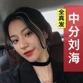 八字劉海假發片真發中分無痕自然修臉斜劉海女【南風小舖】