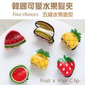髮飾 可愛水果造型小抓夾 五款