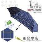 雨傘 萊登傘 加大傘面 不回彈 無段自動傘 格紋布104cm 先染色紗 鐵氟龍 Leighton (靛粉黃格)
