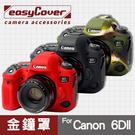 【現貨】Canon 6D II 金鐘罩 金鐘套 easyCover 矽膠保護套 6D Mark 2 黑 紅 迷彩 屮U7