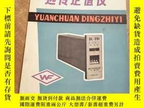 二手書博民逛書店罕見DL-201遠傳定值儀Y12820 合肥儀表廠 合肥儀表廠