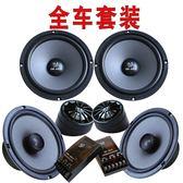 汽車音響 喇叭6.5寸改裝換裝喇叭 高音分頻套裝喇叭車用音響揚聲器
