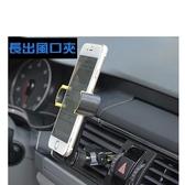 [Q哥]車用支架 車載長出風口手機支架E19 新款加長版 迷你360°旋轉汽車手機夾