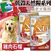 【zoo寵物商城】(免運)(送刮刮卡*1張)法米納Farmina》ND低穀挑嘴老犬天然糧雞肉石榴-2.5kg