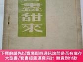 二手書博民逛書店罕見苦盡甜來(缺後皮)Y15497 劉藝亭 東北書店 出版1948