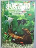 【書寶二手書T5/動植物_ZIF】水族奇觀_民70