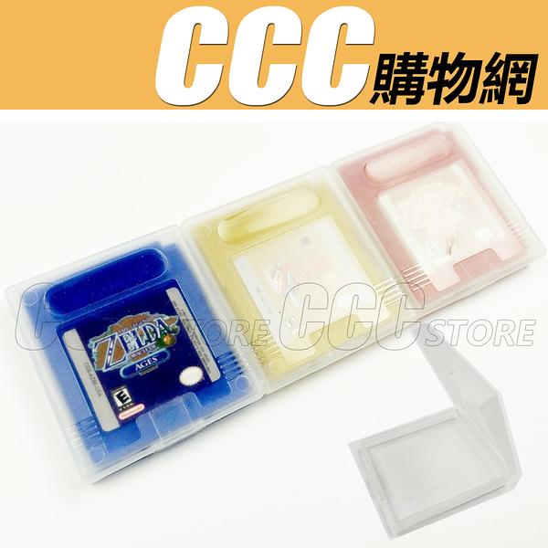 任天堂GBC遊戲卡卡帶收納盒 GBC遊戲卡塑膠盒 GBC卡帶盒子 卡盒大卡盒 卡帶盒遊戲記憶卡盒 配件