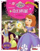 書立得-小公主蘇菲亞夢想與成長讀本5:奇幻科展