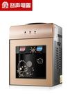 容聲飲水機冰熱台式制冷熱家用宿舍迷你小型節能玻璃冰溫熱開水機NMS 滿天星