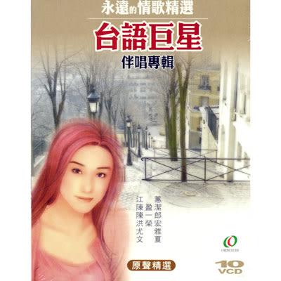 永遠的情歌精選-台語巨星伴唱專輯VCD (原聲精選)