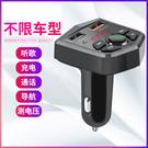車載MP3  車用MP3藍芽播放器接收器免提電話汽車音樂u盤式點煙器充電器