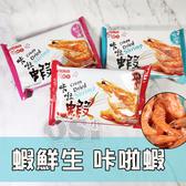 蝦鮮生 咔啦蝦 25g/包 咔啦脆蝦子 | OS小舖