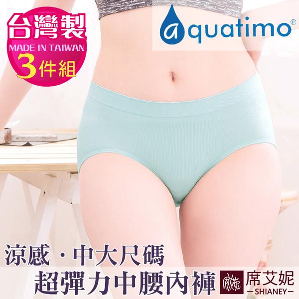 台灣製超彈力涼感內褲