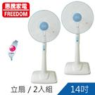 惠騰14吋風扇2入組(FR-14119*2)