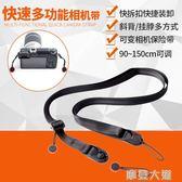 多功能減壓相機肩帶 微單快拆背帶 相機快掛保險帶腰扣腰掛安全繩