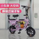 電動自行車小型女士親子三人折疊迷你母子帶娃代步電單電瓶滑板車 安雅家居館