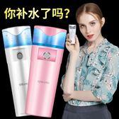 蒸臉器便攜充電式冷噴機神器臉部保濕美容儀器納米噴霧補水儀