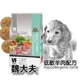【zoo寵物商城】美國《VF》魏大夫新包裝低敏亮毛(羊肉+米)小顆粒配方15kg送雞肉零食150g