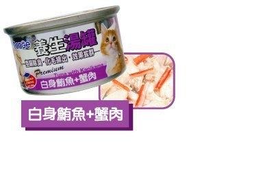 *WANG*【單罐】Monge白肉養生湯罐80g 化毛配方、維護腸道健康、吃的到完整肉片 多種口味貓罐頭