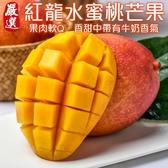【果之蔬-全省免運】紅龍水蜜桃芒果7-9入(4.5斤±10%含箱)