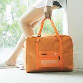 旅行袋 旅行收納袋大容量便攜出差手提袋可折疊衣物整理旅游拉桿箱行李包【好康618全館八折】