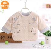 新生兒衣服春秋冬初生0-3個月1嬰兒純棉和尚服剛出世狗寶寶半背衣 范思蓮恩