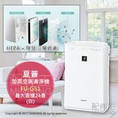 【配件王】日本代購 SHARP 夏普 FU-G51 空氣清淨機 3層過濾 靜音設計 HEPA 除臭 24疊