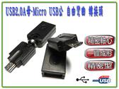 [富廉網] USG-28 USB2.0 A母-MicroB公 自由彎曲 轉接頭