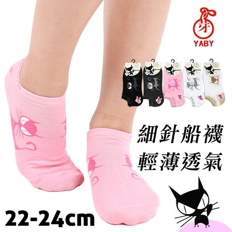 【衣襪酷】細針船襪 大貓款 隱形襪 踝襪 短襪 台灣製 芽比 YABY