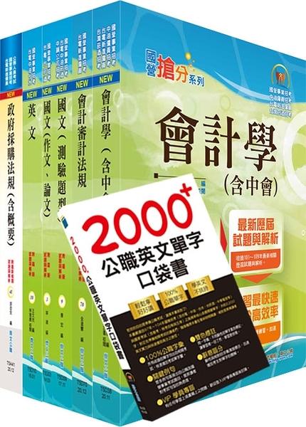 免運【鼎文公職】6D248-2021年台電公司新進僱用人員(養成班)招考(會計)套書
