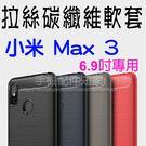 【拉絲碳纖維】MI 小米手機 Max3 6.9吋 防震防摔 拉絲碳纖維軟套/保護套/背蓋/全包覆/TPU-ZY