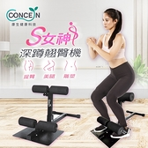 【Concern 康生】S女神深蹲翹臀機 CON-FE608